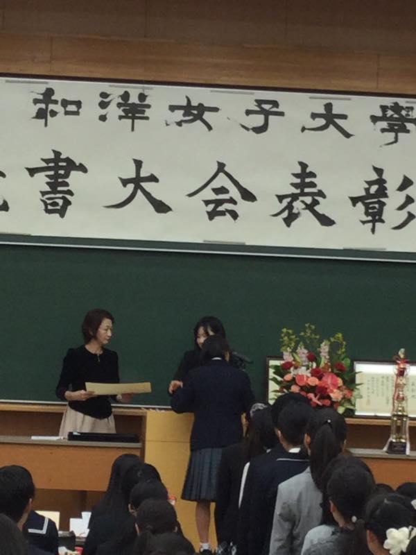 和洋女子大競書大会の表彰式に行って来ました