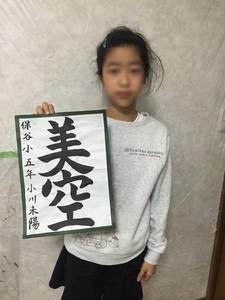学校代表で東京都展覧会に出品されました