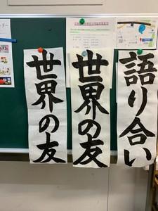 埼玉県の書き初めのお稽古を始めています