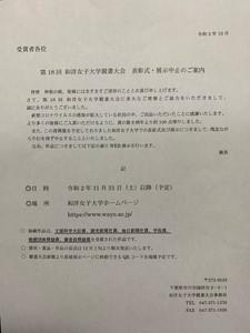 第18回和洋女子大学競書大会で2人が特別賞を受賞しました