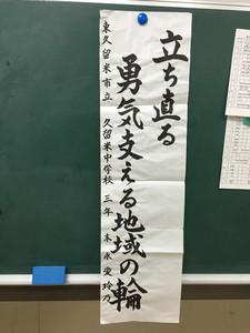 中学校によっては夏休みに標語の書道の宿題もありました
