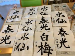 介護老人福祉施設で春の書道