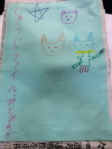 """可愛い""""習字ファイル"""""""