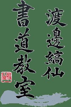 書法学院渡辺塾 西東京市の書道教室ブログ