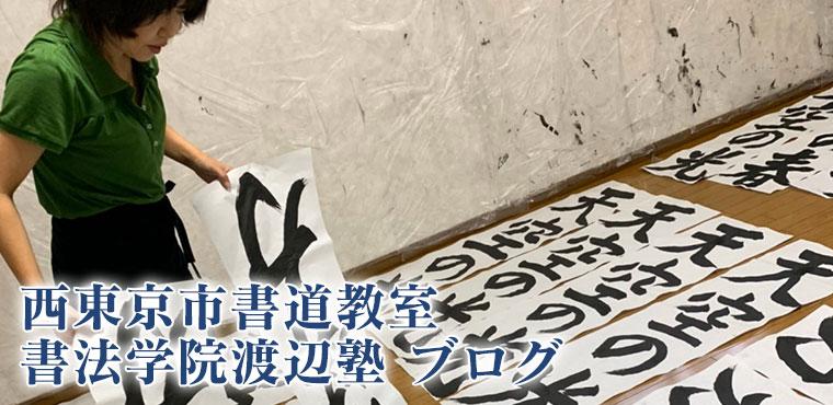 ブログ | 西東京市の子供習い事 書道教室なら渡辺書道教室