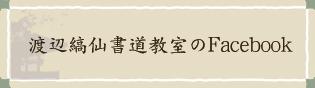 facebook | 西東京市の子供習い事 書道教室なら渡辺書道教室