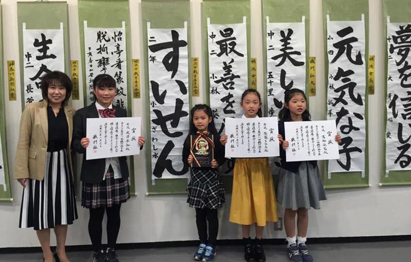 渡辺書道教室