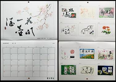 渡辺書道教室カレンダー