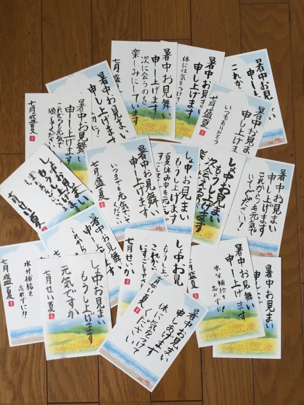 西東京市の書道教室なら渡辺書道教室