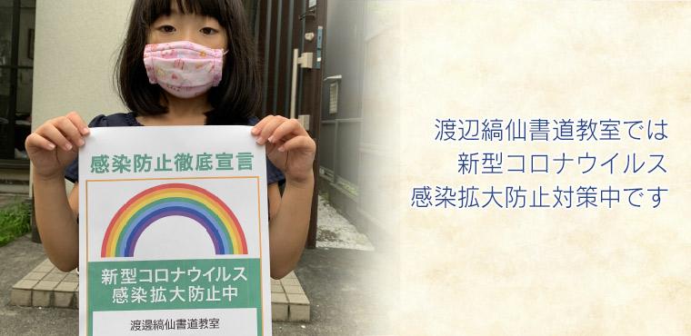 西東京市の子供習い事 書道教室なら渡辺書道教室
